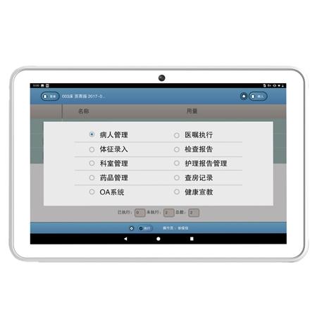 AUTOID Pad Air-HC 医疗工业级平板电脑